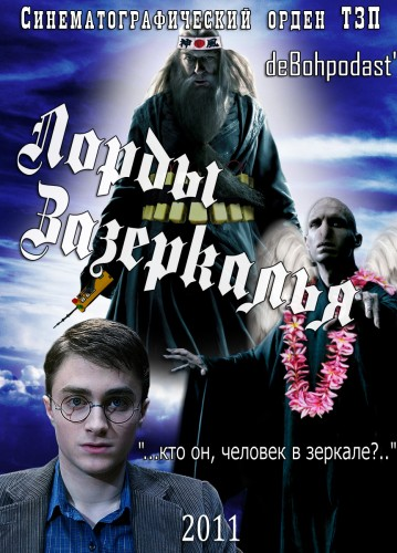 Лорды Зазеркалья / Equilibrium, Harry Potter and the Goblet of Fire (2011/DVDRip)