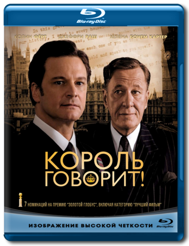 Король говорит! / The King's Speech (2010/ HDRip) | Лицензия