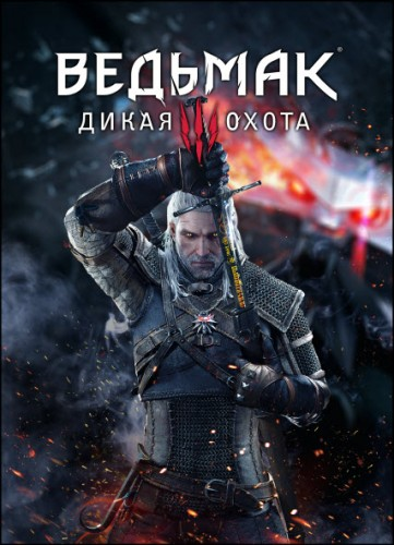 Ведьмак 3: Дикая Охота / The Witcher 3: Wild Hunt + The Witcher 3 HD Reworked Project [v 1.31.0 + 18 DLC] (2015/PC/Русский), RePack от xatab