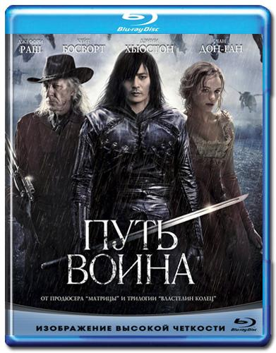 Путь воина / The Warrior's Way (2010/HDRip), Лицензия
