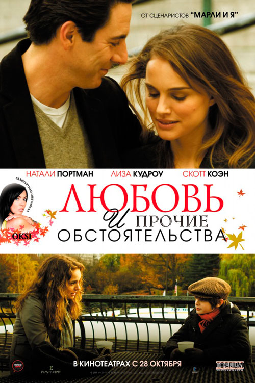 Любовь и прочие обстоятельства / Love and Other Impossible Pursuits (2009/HDRip), Лицензия