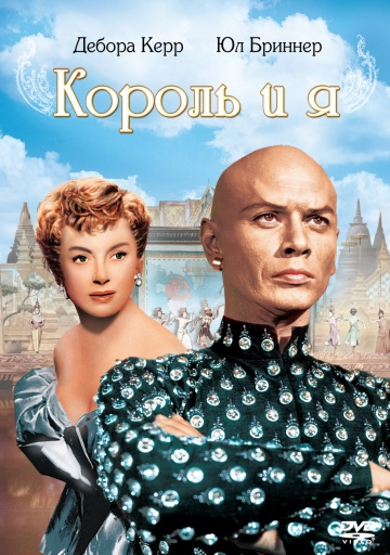 Король и я / The King and I (1956/HDRip)