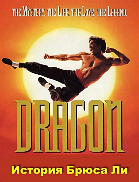 Дракон История Брюса Ли / Dragon The Bruce Lee Story (1993/BDRip) 1080p
