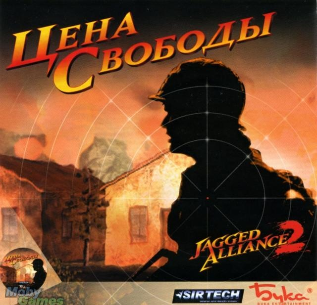 Jagged Alliance 2.5 Цена свободы (2000/PC/Русский), Лицензия