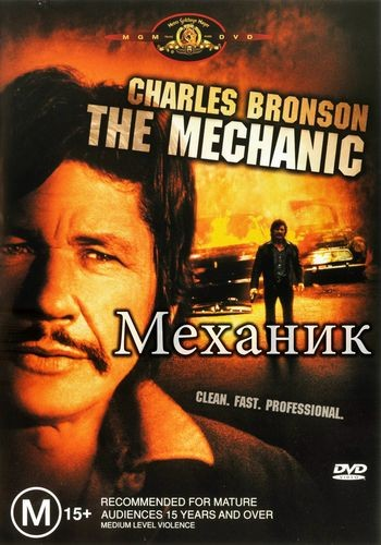 Механик / The Mechanic (1972/DVDRip)