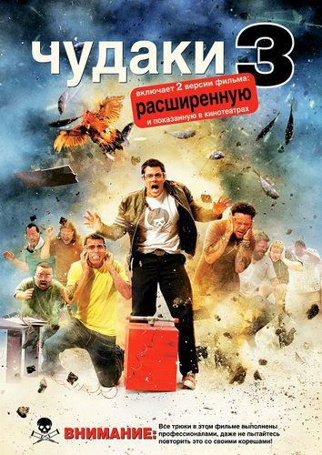 Чудаки 3 / Jackass 3 (2010/HQRip)