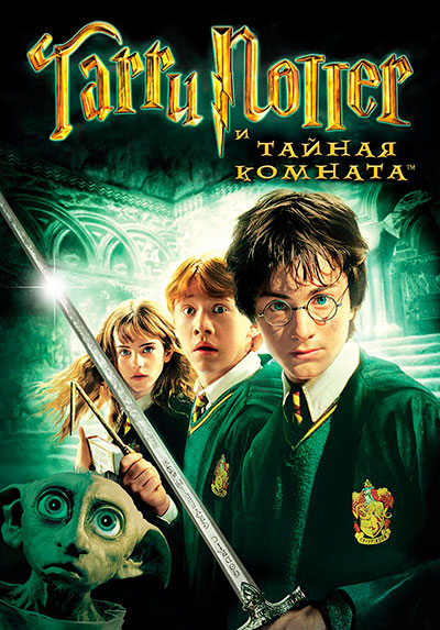 Гарри Поттер и Тайная комната / Harry Potter and the Chamber of Secrets (2002/WEB-DL) 1080p