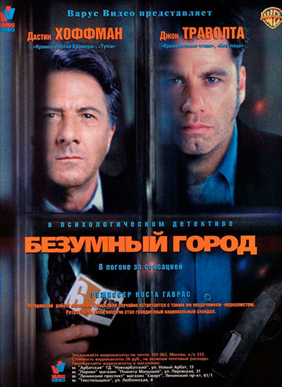 Безумный город / Mad City (1997/BDRip), D, P