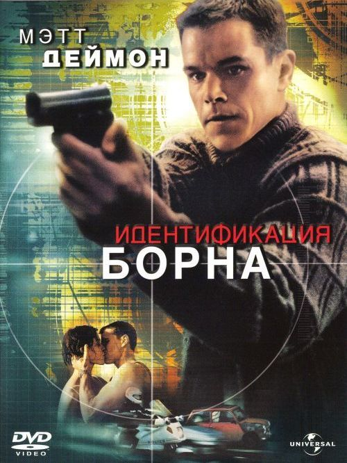 Идентификация Борна / The Bourne Identity (2002/BDRip) 720p, D, A
