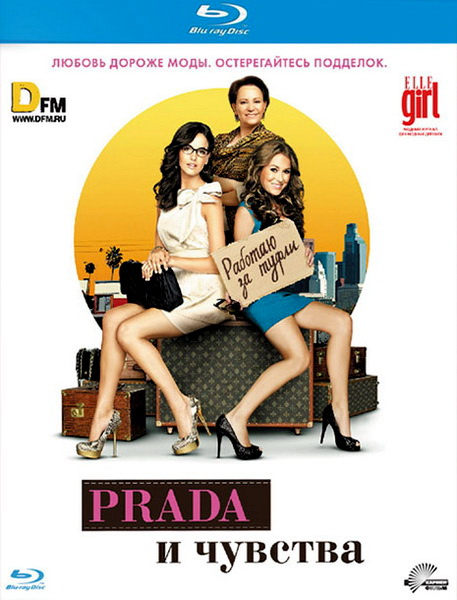 Prada и чувства / From Prada to Nada (2011/HDRip), Лицензия