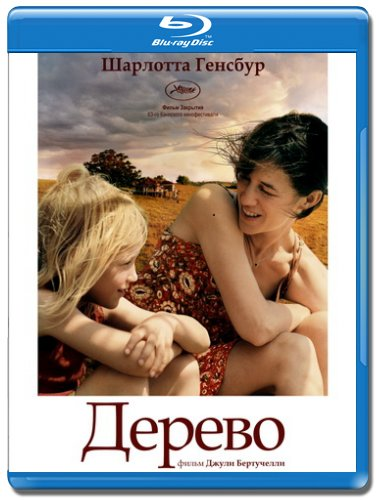 Дерево / The Tree (2010/HDRip), Лицензия