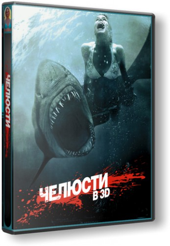 Челюсти 3D / Shark Night 3D (2011/DVDRip) | Лицензия