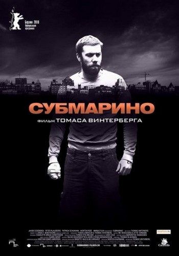 Субмарино / Submarino (2010/HDRip)