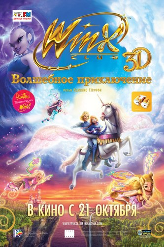 Winx Club Волшебное приключение / WINX Club Magical Adventure (2010/ DVDRip)