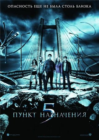 Пункт назначения 5 / Final Destination 5 (2011/HDRip) | Лицензия