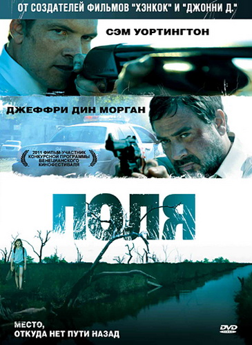 Поля / Texas Killing Fields (2011/DVDRip) | Лицензия