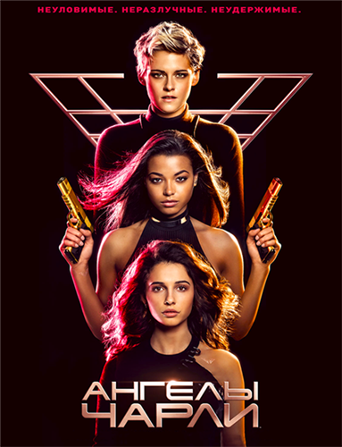 Ангелы Чарли / Charlie's Angels (2019) BDRip