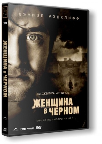 Женщина в черном / The Woman in Black (2012/HDRip) Лицензия