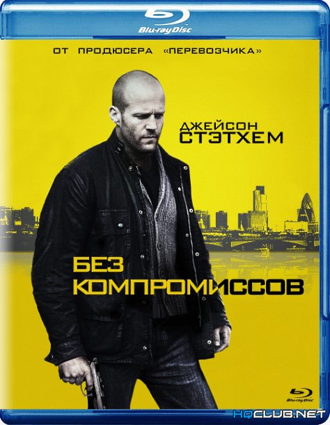 Без компромиссов / Blitz (2011/BDRip) | 720p