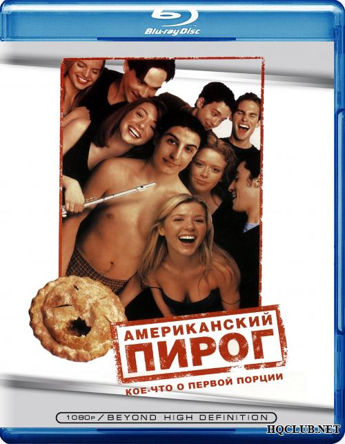 Американский пирог / American Pie [Unrated] (1999/BDRip) от HQCLUB