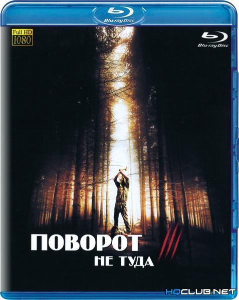 Поворот не туда 3 / Wrong Turn 3 Left for Dead (2009/BDRip) | Лицензия