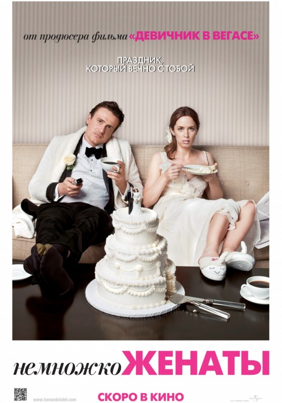 Немножко женаты / The Five-Year Engagement (2012/HDRip) | Лицензия