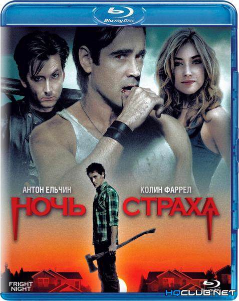 Ночь страха / Fright Night (2011/BDRip) | Лицензия