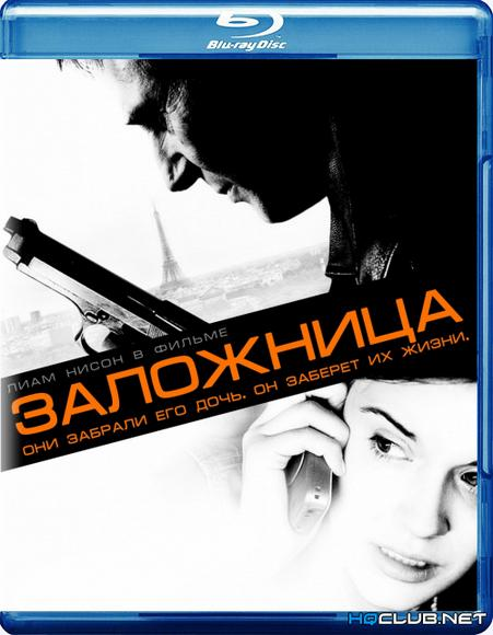 Заложница / Taken (2008/BDRip) | Лицензия