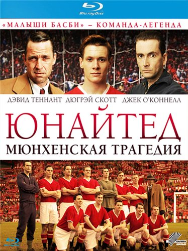 Юнайтед. Мюнхенская трагедия / United (2011/BDRip)