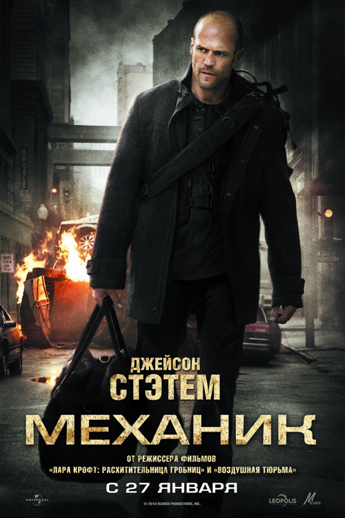 Механик / The Mechanic (2011/HDRip)