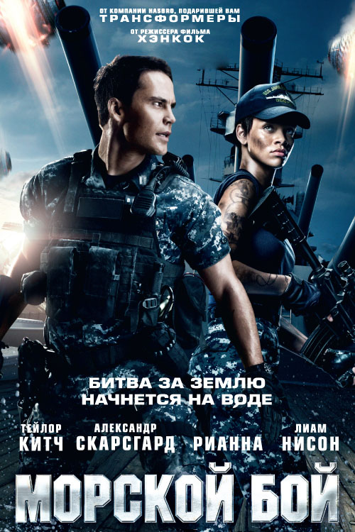 Морской бой / Battleship (2012/BDRip) от HQCLUB | Лицензия