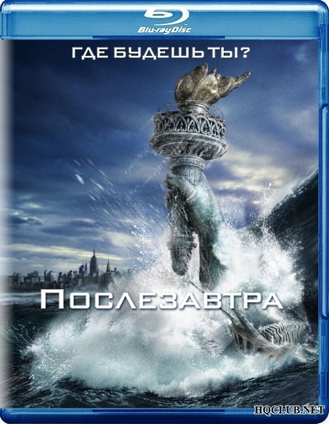 Послезавтра / The Day After Tomorrow (2004/BDRip) от HQCLUB