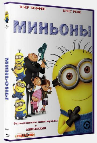 Миньоны / Minions World Despicable Me (2010/BDRip) 1080p
