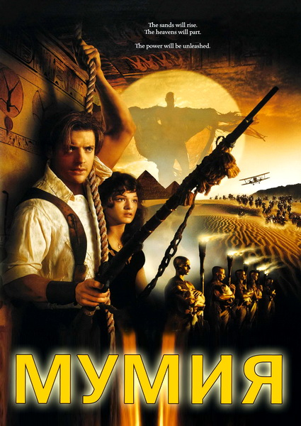 Мумия / The Mummy (1999/HDRip), P