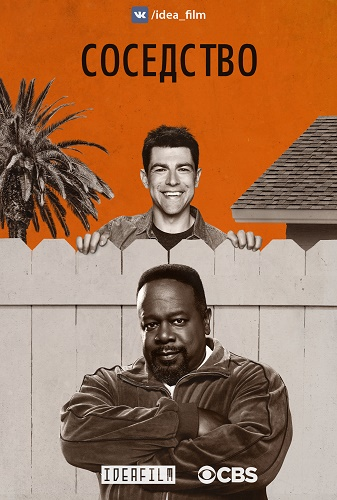 Соседство / The Neighborhood [02х01-17 из 21] (2019) WEBRip 1080p