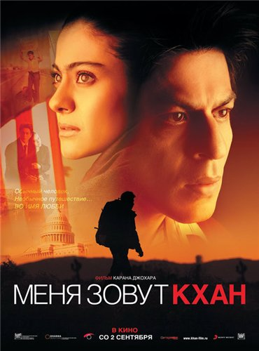 Меня зовут Кхан / My Name Is Khan (2010/HDRip), Лицензия