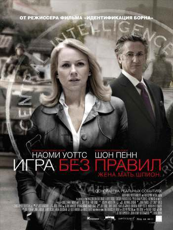 Игра без правил / Fair Game (2010/BDRip) 720p