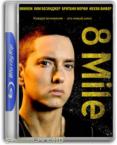 8 Миля / 8 Mile (2002/BDRip) 1080p, D, P