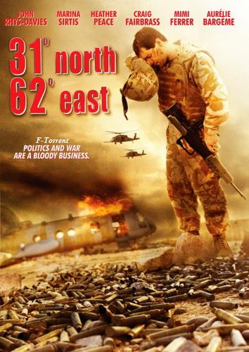 31 Норд 62 Ист / 31 North 62 East (2009/DVDRip)