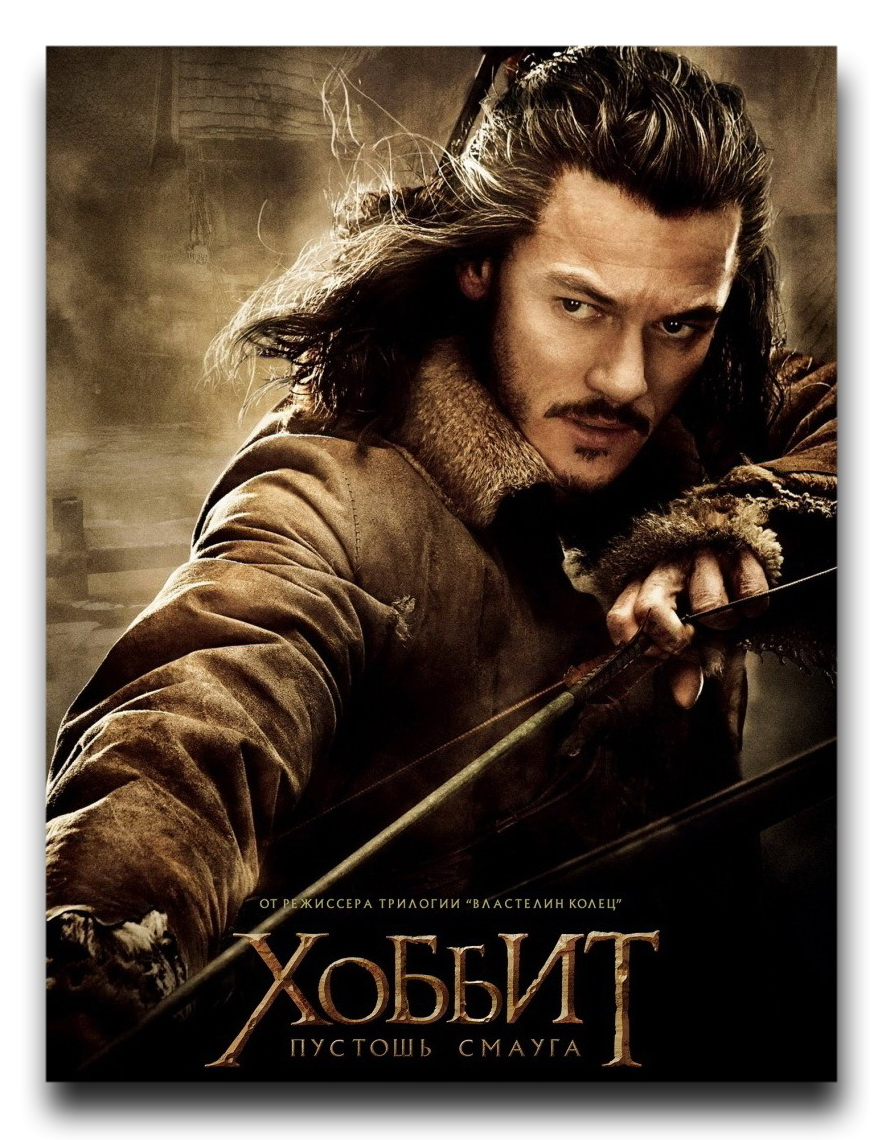 Хоббит Пустошь Смауга / The Hobbit The Desolation of Smaug (2013/BDRip-AVC) от Leonardo and Scarabey, Лицензия