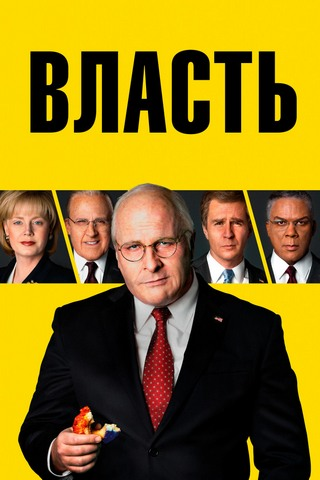Власть / Vice (2018) BDRip-HEVC 1080p