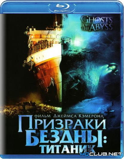 Призраки бездны Титаник / Ghosts of the Abyss (2003/BDRip) от HQCLUB